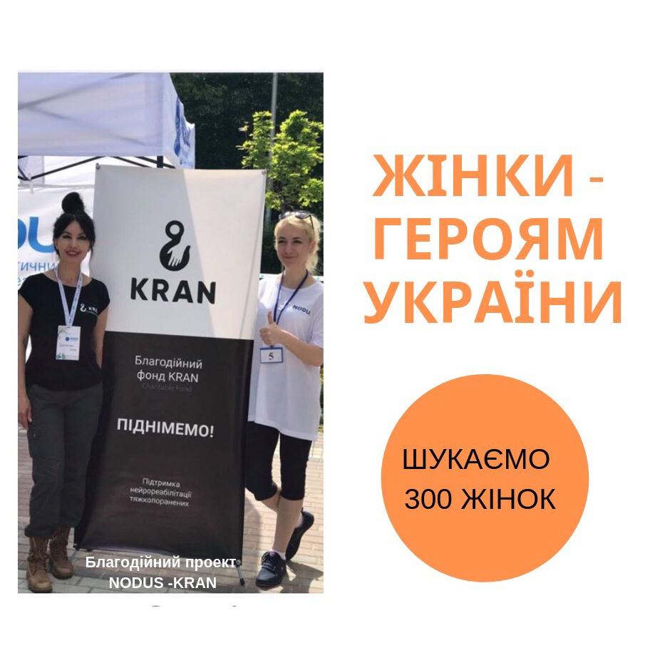 Жінки - героям України