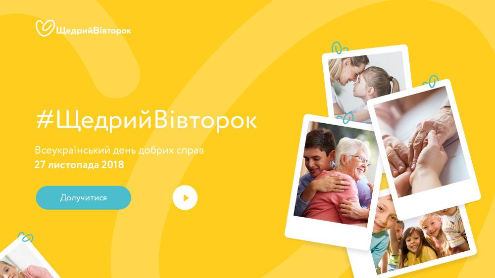 Благодійний Фонд «КРАН» - учасник «Щедрого вівторка»