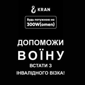 """""""Будь потужною на 300W"""" успішні жінки об'єднуються, щоб допомогти у нейрореабілітації тяжко травмованим бійцям АТО/ООС"""