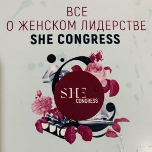 """""""BE POWERFUL at 300W!"""" at the SHE Congress 2019"""