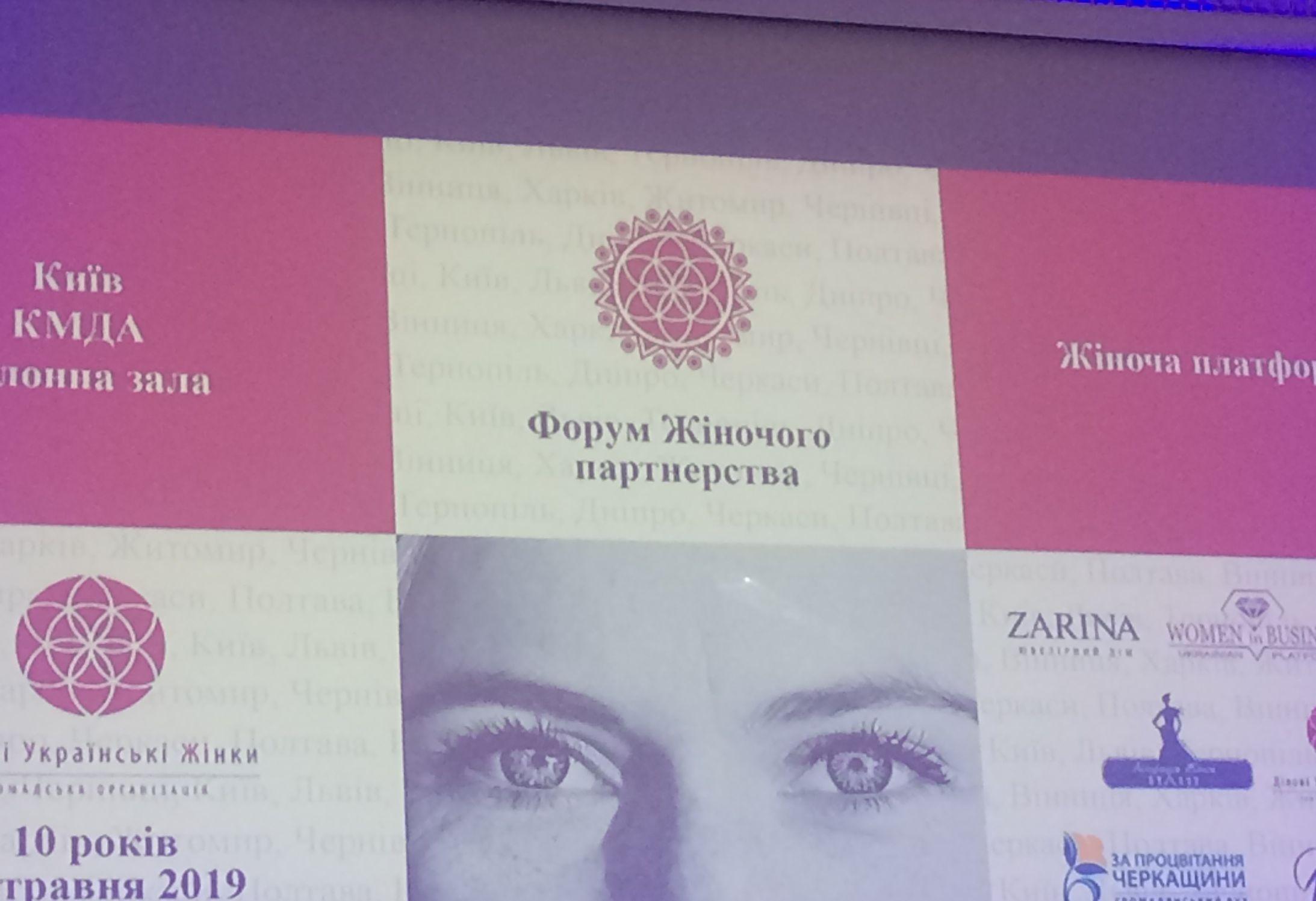 Women's Partnership Forum